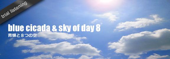 新曲「青蝉と8つの空」試聴MP3を公開中!ダルベールハッコートカゲ